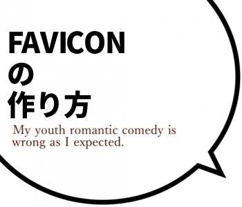 【初心者必見】サクッとフォビコン-Favicon-を作ってみる